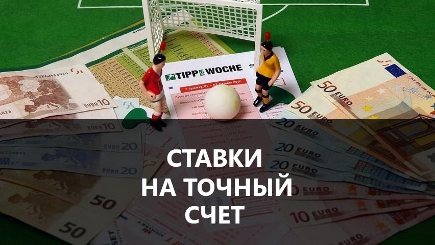 Ставки на футбольные счета