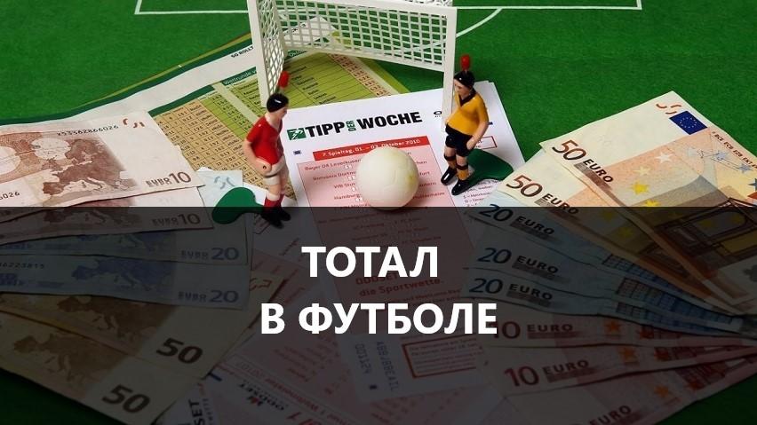 Стратегии ставках на спорт на тоталы в футболе