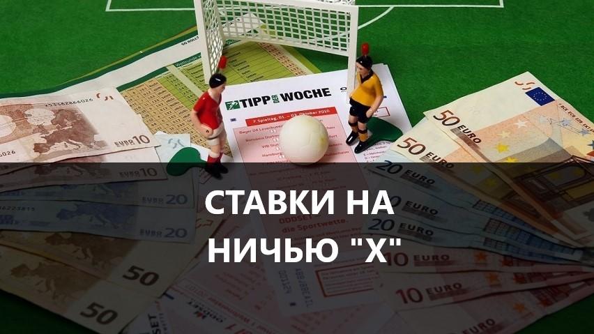 ставки футбол стратегии на беспроигрышные